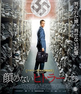 顔のないヒトラーたち Blu-ray Disc