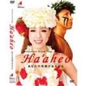 スパリゾートハワイアンズ/ポリネシアングランドステージ Ha'aheo [SRH-HG201705]