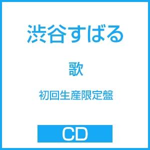 渋谷すばる/歌 [CD+DVD] [JACA-5574]