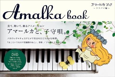 アマールカブック ~ララバイ編~ [DVD+BOOK]