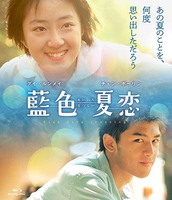 藍色夏恋 [Blu-ray Disc+DVD] Blu-ray Disc