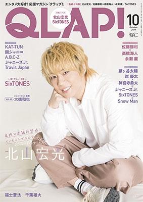 QLAP! 2019年10月号 Magazine