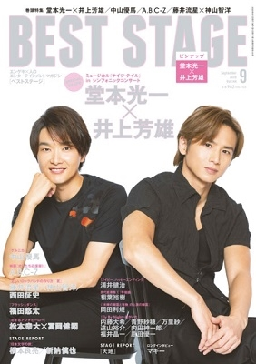 BEST STAGE 2020年9月号 Magazine