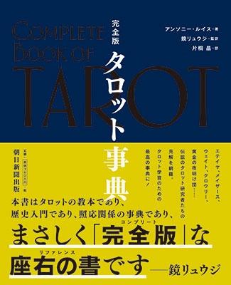 コンプリート・タロット・ブック Book