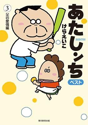 あたしンちベスト 3 父の愛情編 COMIC