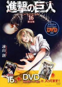 諫山創/進撃の巨人 16 限定版 [BOOK+DVD] [9784063587234]