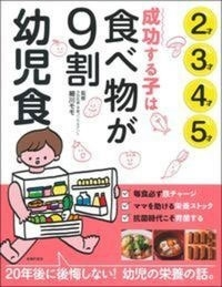 成功する子は食べ物が9割 幼児食 Book