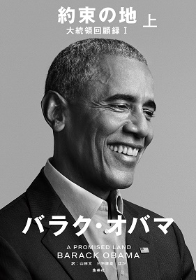 約束の地 大統領回顧録 1 上 Book