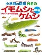 小学館の図鑑NEO イモムシとケムシ DVDつき チョウ・ガの幼虫図鑑 [BOOK+DVD] Book