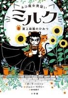 ネコ魔女見習い ミルク 屋上庭園のひみつ 3 Book
