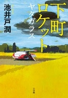 下町ロケット ヤタガラス Book