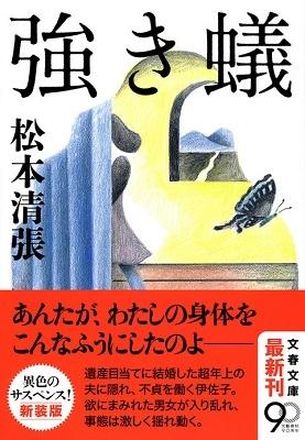 強き蟻 Book