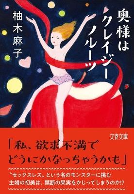 柚木麻子/奥様はクレイジーフルーツ[9784167912734]