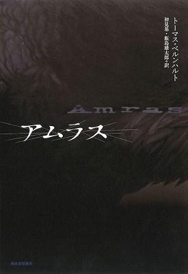アムラス Book