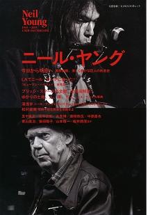 ニール・ヤング  (KAWADE夢ムック 文藝別冊)
