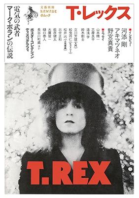 T・レックス(KAWADE夢ムック 文藝別冊)[9784309979434]
