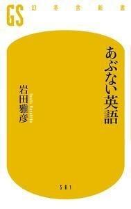 あぶない英語 Book