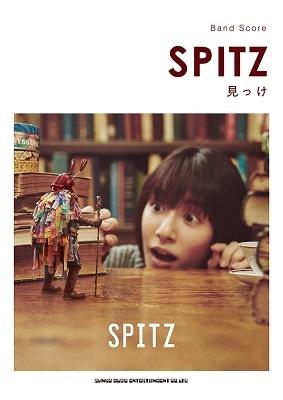 スピッツ「見っけ」 バンド・スコア Book