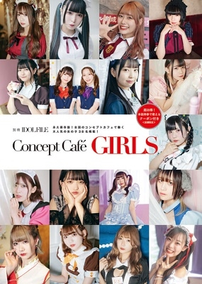 Concept Cafe GIRLS[9784401762934]