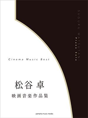 松谷卓 映画音楽作品集 ピアノ・ソロ 中上級