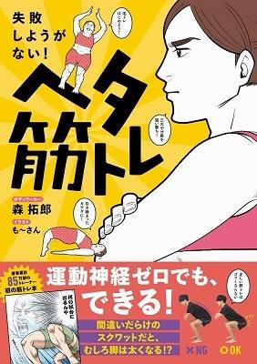 ヘタ筋トレ - 失敗しようがない! - Book