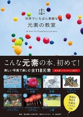 世界でいちばん素敵な元素の教室 Book
