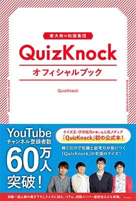 東大発の知識集団QuizKnockオフィシャルブック Book