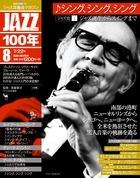 JAZZ100年 2014年7月22日号 [ジャズ史(1)ジャズ誕生からスイングまで/シング、シング、シング] [MAGAZINE+CD] [3024407]