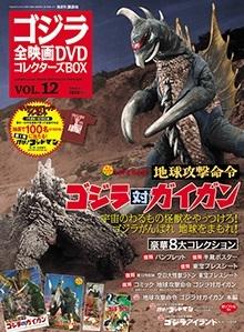 ゴジラ全映画DVDコレクターズBOX 12号 2016年12月27日号 [MAGAZINE+DVD] Magazine