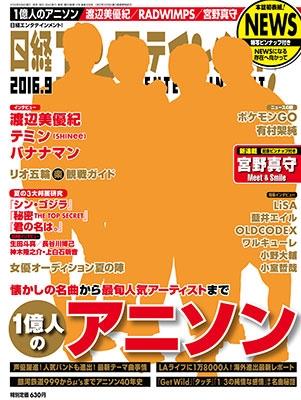 日経エンタテインメント! 2016年9月号 [07183-09]