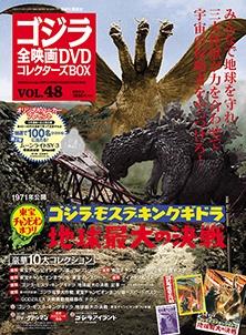 ゴジラ全映画DVDコレクターズBOX 48号 2018年5月15日号 [MAGAZINE+DVD] Magazine