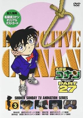 名探偵コナン PART 27 Volume3 DVD