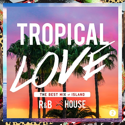 TROPICAL LOVE 2 THE BEST MIX of ISLAND R&B × HOUSE
