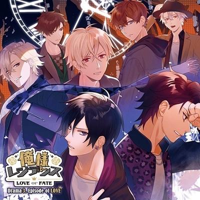 俺様レジデンス -LOVE or FATE- Drama 3. Episode of LOVE CD
