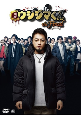 映画「闇金ウシジマくんthe Final」通常版 DVD