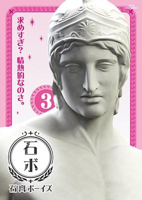 宅野誠起/石膏ボーイズ Vol.3 [ZMBZ-10523]