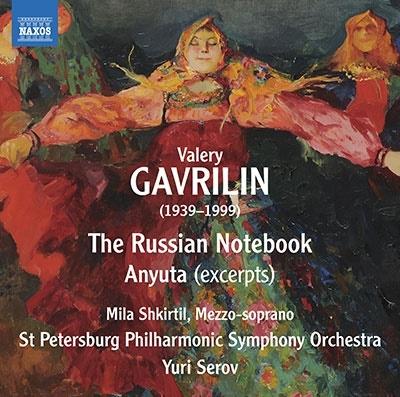 ガヴリーリン: ロシアのノート/バレエ音楽「アニュータ」