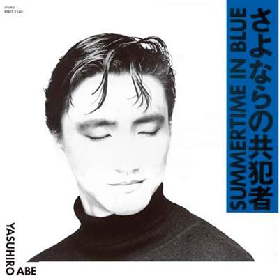 安部恭弘/SUMMERTIME IN BLUE -さよならの共犯者 [PROT-1140]