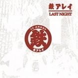 鉄アレイ/LAST NIGHT [BTR-040]