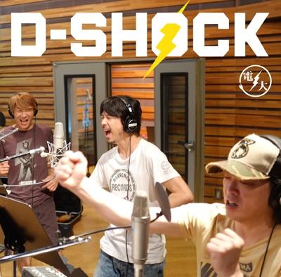 D-SHOCK
