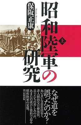 昭和陸軍の研究(上) Book