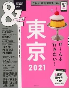&TRAVEL 東京 2021【ハンディ版】 Mook