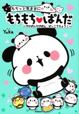 Yuka/もちっと気ままに もちもちぱんだ 〜でかぱんちびぱん ぜっこうちょう!〜[9784052051135]