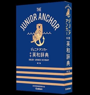 羽鳥博愛/ジュニア・アンカー 中学 英和辞典 第7版[9784053049735]