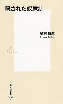 隠された奴隷制 Book