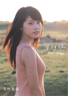 有村架純/有村架純1st写真集 「深呼吸-Shin・Kokyu-」 [9784087807035]