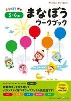 まなぼうワークブック 5・6歳 Book