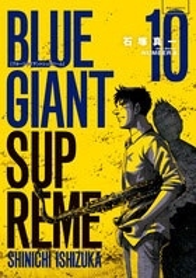 BLUE GIANT SUPREME 10 COMIC