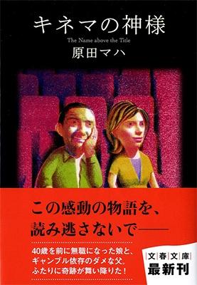 キネマの神様 Book