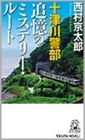 十津川警部 追憶のミステリー・ルート Book